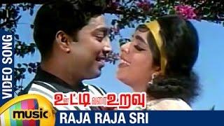 Ooty Varai Uravu Tamil Movie Songs | Raja Raja Sri Video Song | Sivaji Ganesan | KR Vijaya