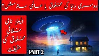 Reality Of UFO and Alians Explained   Urdu / Hindi