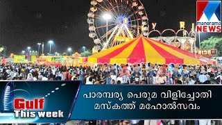 Muscat festival in Oman | Gulf this week | Manorama News