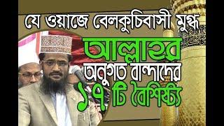 Bangla Islamic New Waz by abdullah al amin শেরনাগর, বেলকুচি 2017 । আল্লাহর অনুগ্রহে ধন্য যারা