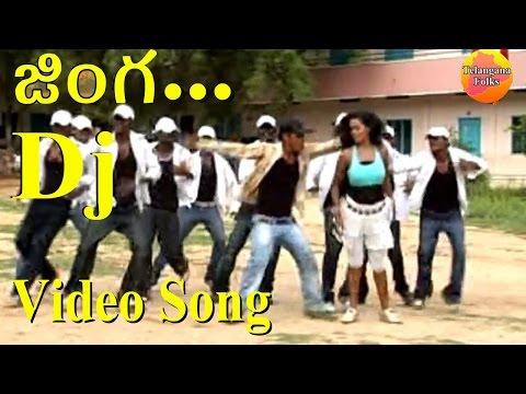 Jinga Jinga Dj Video Song 2016 | Latest Telugu Dj Video Songs | Janapada Video Dj Songs