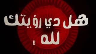الجوكر- السلمة الأخيرة   El Joker -  El Selema El Akhira