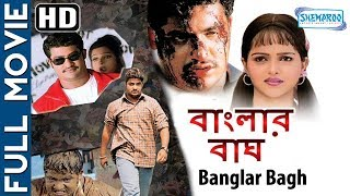 Banglar Bagh (HD) - Superhit Bengali Movie - Junior Ntr - Sonali Joshi - Brahmanandam
