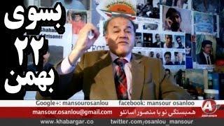 IRAN, Uprising, منصور اسانلو « ۲۲ بهمن ـ رهايى ايران »؛