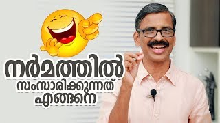 How to speak with humour? Malayalam Self Development video  Madhu Bhaskaran