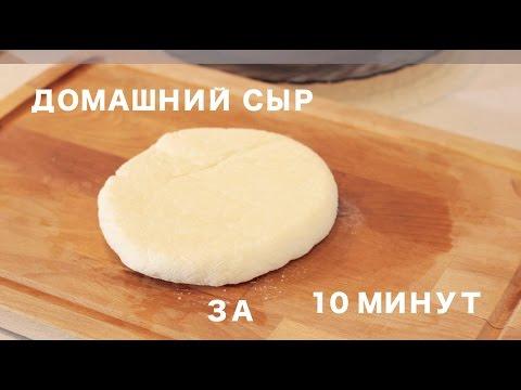 Как сделать сыр из домашнего творога