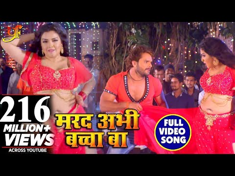 Xxx Mp4 Full Video Song Marad Abhi Baccha Ba Khesari Lal Yadav Amarpali Dubey Bhojpuri Songs 2018 3gp Sex