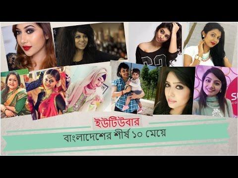 Top 10 Bangladeshi Female YouTubers । বাংলাদেশের শীর্ষ ১০ মেয়ে ইউটিউবার
