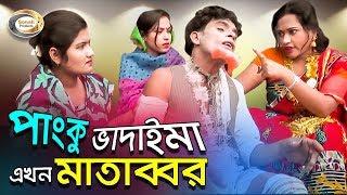 পাংকু ভাদাইমা এখন মাতাব্বর | Panku Vadaima Ekhon Matabbor | Koutuk | Bangla Comedy 2018