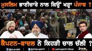 Why Punjab is Standing with Muslim Community on CAA ? || To The Point || KP Singh || Jus Punjabi