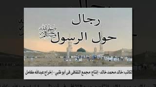 سيدنا مصعب بن عمير رضي الله عنه أول سفراء الاسلام