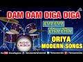 Oriya Modern Songs Dam Dam Diga Diga JUKEBOX