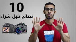 10 نصائح مهمه قبل شراء كاميرا بروفيشينال DSLR