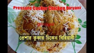 CHICKEN BIRYANI in PRESSURE COOKER | ৭টি সহজ ধাপে প্রেশার কুকারে চিকেন বিরিয়ানী