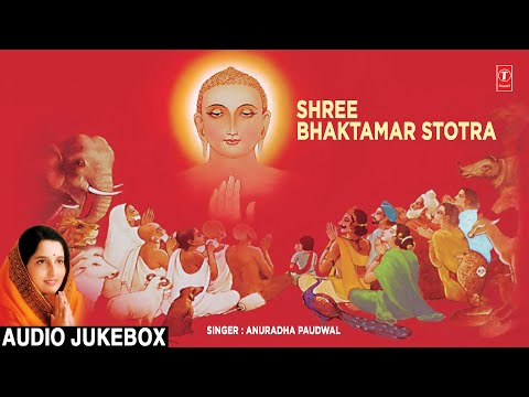 Xxx Mp4 Shree Bhaktamar Stotra By Anuradha Paudwal Full Audio Songs Juke Box 3gp Sex