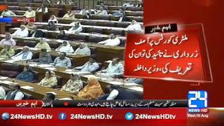 Ch Nisar complete speech in National Assembly 10th Aug 2016
