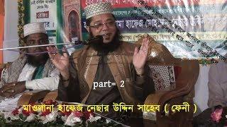 Bangla New Waz 2018    নবী করিম সাঃ নুরের তৈরি ।। Maulan Hafez Nesar Uddin Saheb (Feni)
