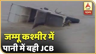 जम्मू कश्मीर में पानी में बही JCB, जान बचाकर भागे ड्राइवर   ABP News Hindi