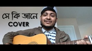 Raz Dee | R&B Acoustic Cover | Shey ki Janey