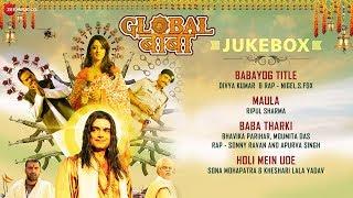 Global Baba Jukebox | Ripul Sharma, Agnel Roman & Faizan Hussain | Ravi Kishan & Sandeepa Dhar