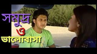 natok  somudro o valobasha  -script & directed by-shepon rahman