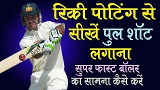 how to bat like ricky ponting   how to play pull shot with tennis cricket   cricket tips in hindi