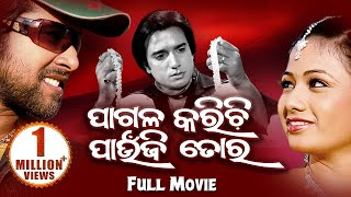 Pagala Karichi Paunji Tora | ODIA FULL MOVIE | Archita |  Budhaditya |  Sabyasachi