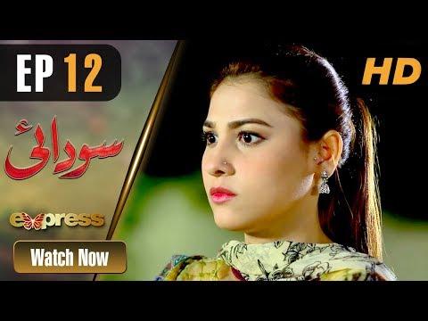 Xxx Mp4 Pakistani Drama Sodai Episode 12 Express Entertainment Dramas Hina Altaf Asad Siddiqui 3gp Sex
