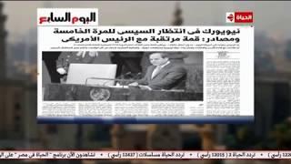 الحياة في مصر | أبرز مانشيتات الصحف حول زيارة الرئيس السيسي إلى نيويورك للمرة الخامسة