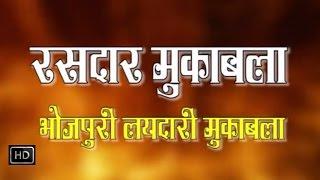Bhojpuri Dugola - Rasdar Muqabla - Bhojpuri hot Songs 2015