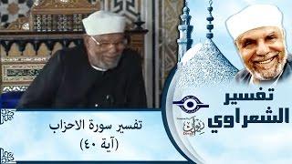 الشيخ الشعراوي | تفسير سورة الاحزاب، (آية ٤٠)