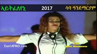 Saba Andemariam - ኣይትፈለየኒ - Eritrea New Year's Eve 2017 Music