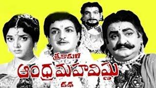 Srikakula Andhra Maha Vishnu Katha Telugu Full Length Movie || NTR, SVR, Jamuna, Girija