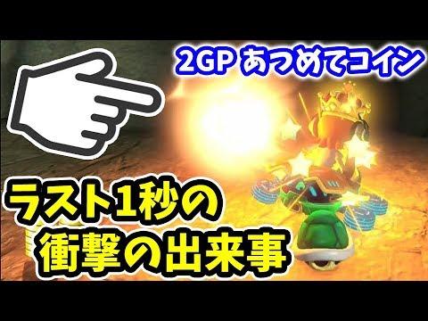 【マリオカート8DX】実況者杯 First Festival B #2GP【パンミミ視点】