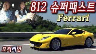 페라리 812 슈퍼패스트 시승기 3부, 도대체 끝나지 않는 812 이야기 Ferrari 812 Superfast