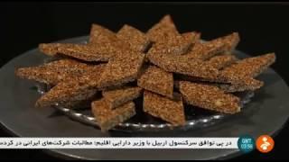 Iran Poshteh Zeek traditional Persian sweet candy, Mazandaran province شيريني سنتي پشته زيك مازندران