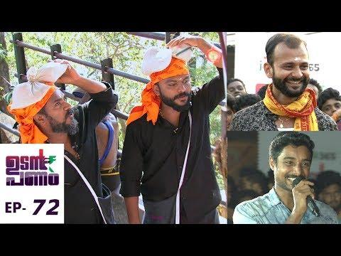 Xxx Mp4 Udan Panam L EPI 72 Udan Panam At Ayyappa Thirusannidhi L Mazhavil Manorama 3gp Sex
