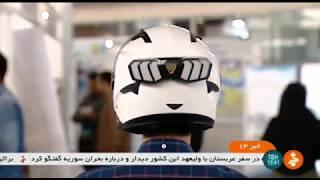 Iran Science Based companies report گزارشي از شركت هاي دانش بنيان ايران