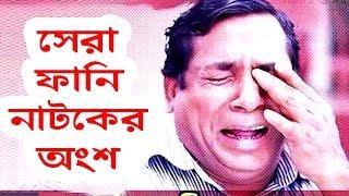 Mosharraf korim funny video |  bangla comedy natok 2017 | Top Comedy bd