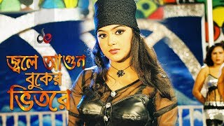 Jole Agun Buker Bhitore   Bangla item Song   Alexander Bo   Nodi   Shakil Khan   Full HD