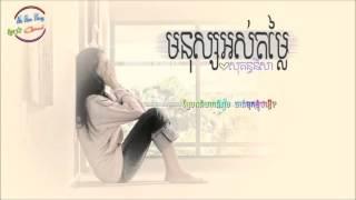 Sokun Nisa - មនុស្សអស់តម្លៃ (Lyric Video)
