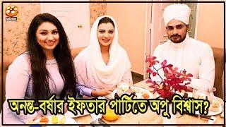 নতুন পরিচয়ে অপু বিশ্বাস | Apu Biswas present Anant-Barsha iftar party | Rajniti | Channel IceCream
