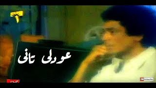 محمد منير - عودلى تانى | كليب | Mohamed Mounir - 3wdly Tany