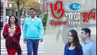 Opare Tumi | Tony Dais | Richie | Valentine Drama 2018 | Bangla Natok 2018 | Rtv