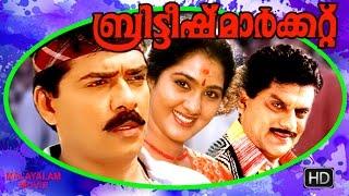 Malayalam Super Hit Full Movie | British Market | Vijayaraghavan &  Anju Aravind