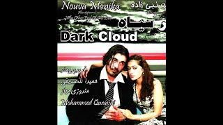 Dark Cloud Full Movie  فیلم کامل ابر سیاه Part 3