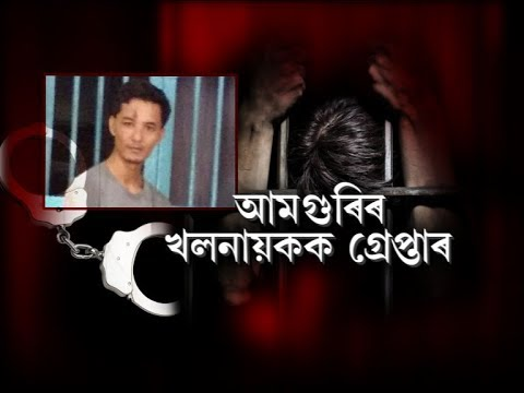 Xxx Mp4 MAN ACCUSED OF BEATING WOMAN IN AMGURI ARRESTED 3gp Sex