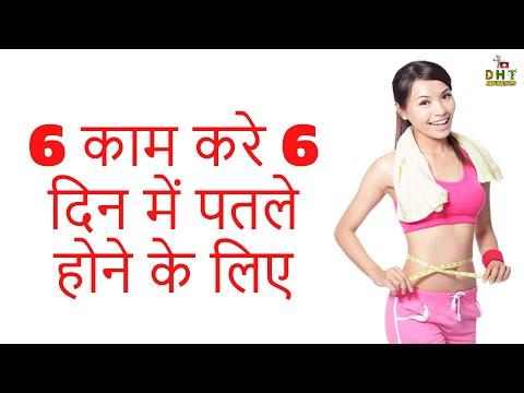 6 काम करे 6 दिन में पतले होने के लिए   How to get Slim in 6 days   6 din me patle hone ke liye upay