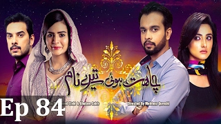 Chahat Hui Tere Naam - Episode 84  Har Pal Geo uploaded on 18-04-2017 2821 views