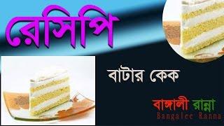 বাটার কেক রেসিপি - Butter Cake Recipe
